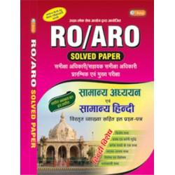 RO/ARO Solved paper