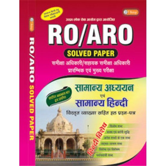 RO/ARO Solved paper
