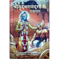 Bhagavad Gita: Yatharoop (Hindi)-