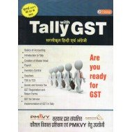 TALLY WITH GST BOOK